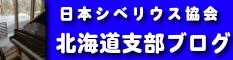 日本シベリウス協会 北海道支部